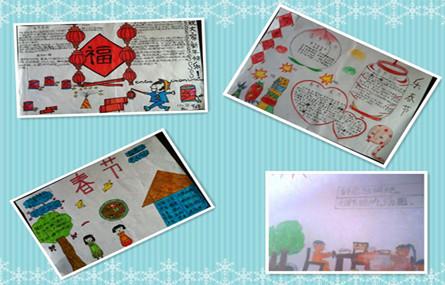 舞龙等,孩子们将这些实践经历通过制作主题手抄报的